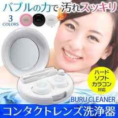 ☆ケース振動洗浄器 コンタクトレンズクリーナー ピンク