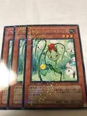 遊戯王 ナチュル・ローズウィップ DT04-JP021  レア3枚セット