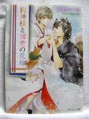 *天野かづき/狗神様と初恋の花嫁