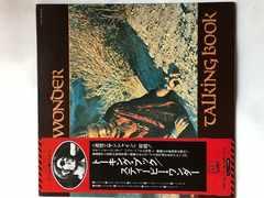 L Pレコード.トーキング・ブック/スティービー・ワンダー