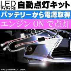 LEDデイライト用自動点灯ユニット バッテリー電源で点灯 as1727