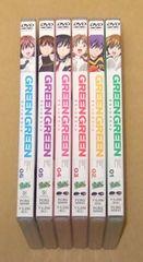 グリーングリーン DVD 全6巻