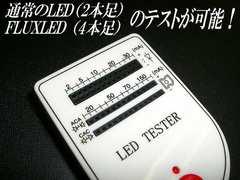 自作LED電球工作点灯チェックにLEDテスター
