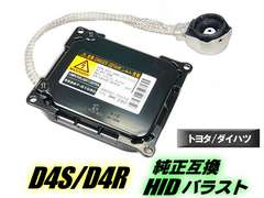 トヨタ/ダイハツ用・D4S/D4R・純正互換用HIDバラスト/スペア交換
