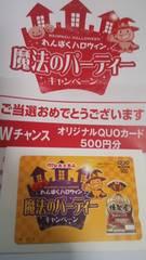 企業物・丸大食品オリジナルクオカード(ハロウィン)500円分当選品