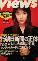松たか子・郷ひろみ・ナインティナイン【views】1997年1月号