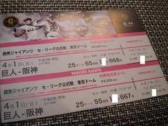 4/1(日)巨人-阪神 外野指定席 ライト側 2枚セット