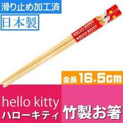 サンリオ ハローキティ 竹製 お箸 滑り止め加工済み ANT2 Sk525