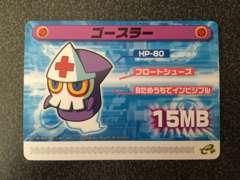 ★ロックマンエグゼ5 改造カード『ゴースラー』★