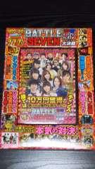 美品 パチンコ必勝ガイド「BATTLE  SEVEN」DVDBOX2枚組777分OVER!