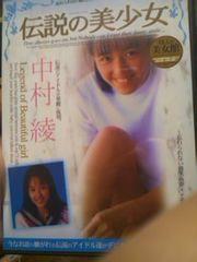 中村綾伝説の美少女未開封新品DVD〜レア