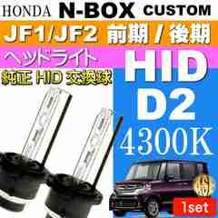 N-BOX カスタム D2C D2S D2R HIDバルブ 35W 4300K 2本 as60464K