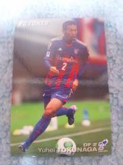 2013 カルビーJリーグカード 093 FC東京 徳永 悠平
