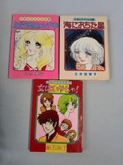 りぼんアイドル文庫■昭和りぼん別冊付録■当時物■3冊■