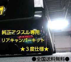 送料無料 JF1 N BOX JG1 N WAN リアキャンバーアクスル 3度キット