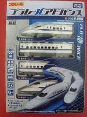 プラレールアドバンス/700系新幹線
