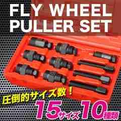 フライホイールプーラーセット 10pcs マグネットローター