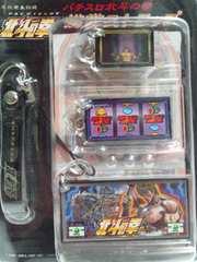 パチスロ北斗の拳携帯ストラップ世紀末救世主伝説2005年SEGA