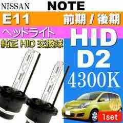 ノート D2C D2S D2R HIDバルブ 35W 4300K バーナー2本 as60464K