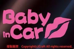 Baby in Car/Lipリップ唇Kissステッカー(B-type/ライトピンク