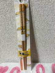 サンリオ♪ぐでたま 木箸 21.0cm 大人用お箸