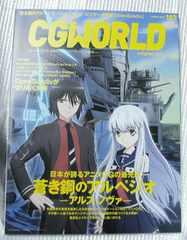 CGWORLD シージーワールド 2014年3月号 vol.187 蒼き鋼のアルペジオ 新品