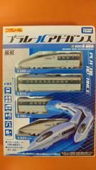 プラレールアドバンス500系新幹線