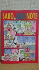 SABOっCIAO NOTE(サボっちゃおノート) 1993年ちゃお付録 未使用新品