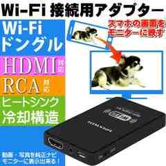 Wi-Fi接続用アダプター iPhone画面 モニターに映る K-WID02max42