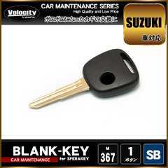■スズキ ブランクキー 外品 表面1ボタンB【SB】