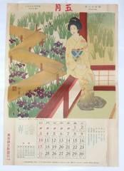 1936年昭和11年の芸者のイラスト他カレンダー3枚セット