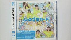 AKB48 心のプラカード 初回限定盤 Type B 即決