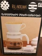 モノクロ リラックマ☆ドリッパー&ポットセット【ホワイト】