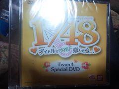 AKB481/48アイドルとグアムで恋したらTeam4SpecialDVD