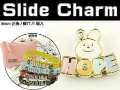 HOPEスライドチャームパーツAdc9401