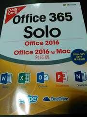 ひと目でわかるOffice365 Solo※送料込み♪