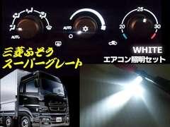 三菱ふそうFUSOスーパーグレート・エアコンパネル照明用LED/白色