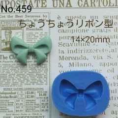 デコ型◆ちょうちょうリボン◆ブルーミックス・レジン・粘土