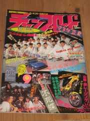 チャンプロード1993年9月大阪不死蝶西讃連合横濱地獄