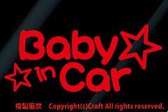 Baby in Car+星☆/ステッカー(赤,ベビーインカー)