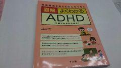 発達障害ADHD注意欠陥多動性☆幼稚園年齢〜OK図解本