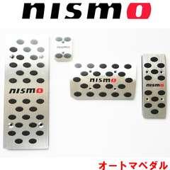 ニスモペダルオートマ用 NISSAN AT用 本格的な穴あけタイプ