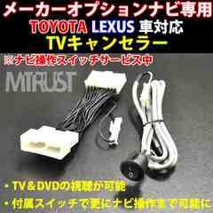 テレビキット ナビコントロール レクサス メーカーオプションナビ LS460L USF41・46 エムトラ