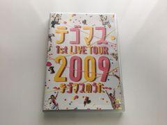 テゴマス1st LIVE テゴマスのうた DVD 送料込み 手越 増田貴久