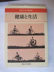 健康と生活 (東京大学公開講座 25) 向坊隆 (著)