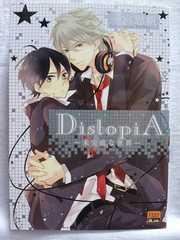 BL*一宮思帆/DistopiA〜未完成な世界〜