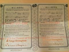 貴重!!トイマニ可能!!優先入場整理券 充実の2枚セット!!