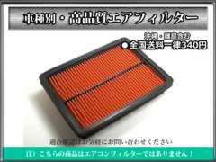 ●送料340円 高品質エアフィルター サンバー TT1 TT2 TV1 TV2
