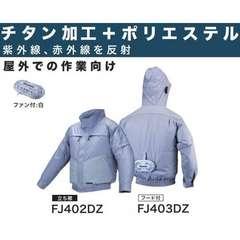 マキタ 充電式ファンジャケット FJ402DZ 3Lサイズ