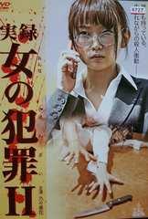 中古DVD 実録 女の犯罪史 2  乃ノ果花